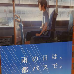 【都営交通×天気の子】雨の日は、都バスで。