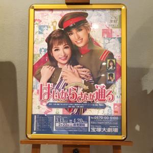 宝塚歌劇 花組公演「はいからさんが通る」