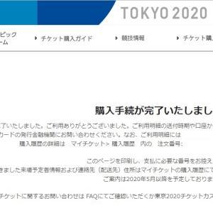 【知らなきゃ損!】東京2020オリンピックチケット2次抽選の当選確率を4倍アップさせる購入方法
