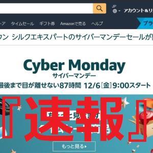 【速報】2019 Amazonサイバーマンデーおすすめ目玉商品タイムセール情報まとめ