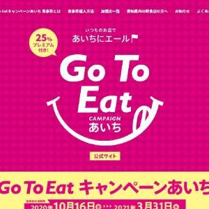もう終わり?「Go To Eatあいち 食事券」を購入できなかった方に朗報!次回販売は、11/16(月)