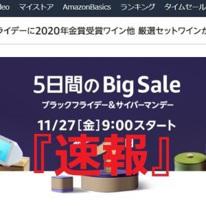 【速報】2020 Amazonブラックフライデー&サイバーマンデーおすすめ目玉商品タイムセール情報まとめ「5日間のBig Sale」