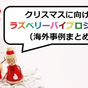 子供が喜ぶ!インパクト大の手作りクリスマスツリー・装飾・飾り付け・小物などを実現させる『ラズパイの面白い使い方』まとめ6選(おしゃれな海外事例)