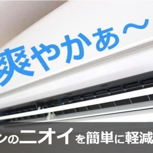 あぁ爽やかぁ~!エアコンからの『あの嫌なニオイ』を簡単に軽減できる裏技的方法【どのメーカーでもOK!】