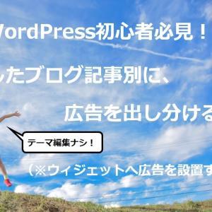 【WordPress初心者必見!!】コピぺでOK!投稿したブログ記事別に、広告を出し分ける方法。テーマ編集なし!(ウィジェットへ広告を設置する場合)
