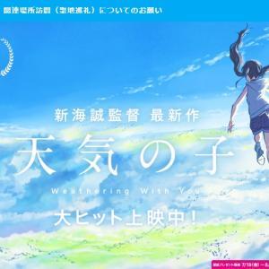 あのシーンのモデル地を見に行こう♪新海誠監督映画「天気の子」聖地巡礼18選+おまけ付