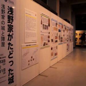 企画展「浅野家がたどった城~浅野家の城と陣屋~」(広島)