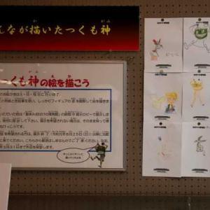 企画展 夏休みおばけの博物館(広島)