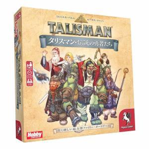 タリスマン:伝説の勇者たち 日本語版 2020年2月28日発売