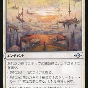 【モダンホライゾン2】Abiding Grace / 永久の優雅【カード個別評価】