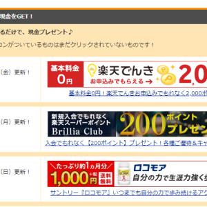 【楽天銀行】 バナークリックで3円稼ぐ 5月