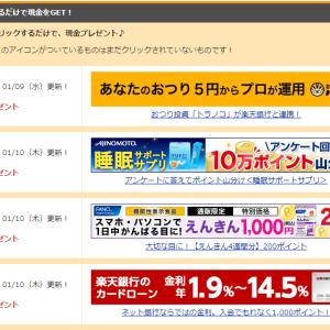 【楽天銀行】バナークリックで9円稼ぐ 1月