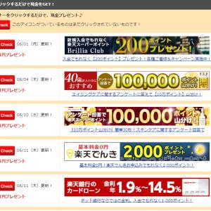 【楽天銀行】 バナークリックで8円稼ぐ 6月