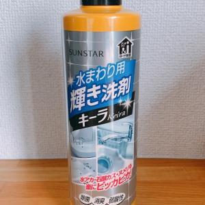 輝き洗剤キーラ <水まわり用> 使ってみました
