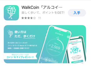 【iPhoneユーザー限定】WalkCoin 歩いてアマギフゲット!