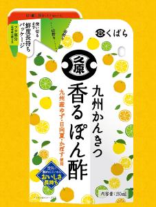 久原醤油  九州かんきつ香るぽん酢/くばら商品アソートセット お試ししました