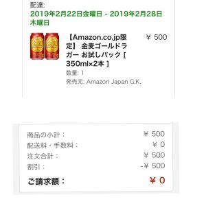 【Amazon】1万人限定! 金麦ラガーが2本無料