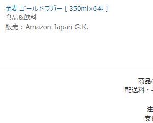 金麦ゴールドラガー6本が無料?!