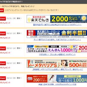 【楽天銀行】バナークリックで10円稼ぐ 2月