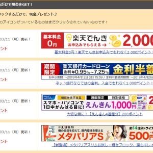 【楽天銀行】バナークリックで6円稼ぐ 3月