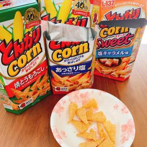 【モラタメ】ハウス食品  ハウス とんがりコーン