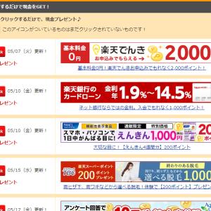 【楽天銀行】バナークリックで6円稼ぐ 5月
