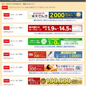 【楽天銀行】バナークリックで6円稼ぐ 8月