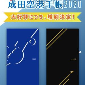 話題の「成田空港手帳」 購入しました♪