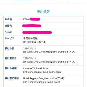 SAFEX スーツケース配送サービス 最安値発見!!