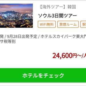 楽天スーパーセール 目玉商品 ソウル3日間が全く安くない!!