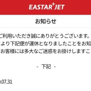 イースター航空 7月も全便非運行