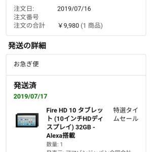 Amazon タイムセールでFireタブレットを買う