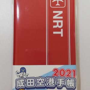 2021年も成田空港手帳♪