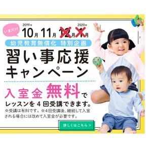 2019習い事応援キャンペーン 10月度生 11月度生