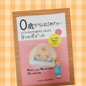10月の赤ちゃんイベント♪