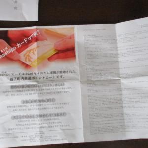 益子町内共通ポイントカード申し込み
