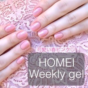 ♡ 【HOMEI】春らしいピンクのワンカラーネイル ♡