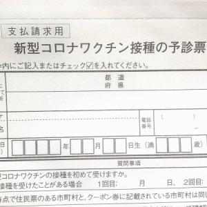 ♡ 新型コロナワクチン1回目 ♡
