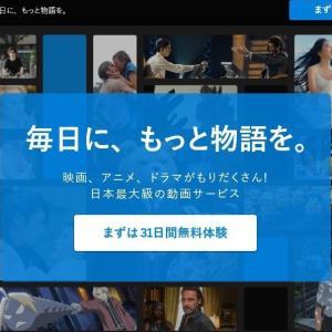 ドラマ・映画視聴サービス「U-NEXT」で最新映画を見る方法