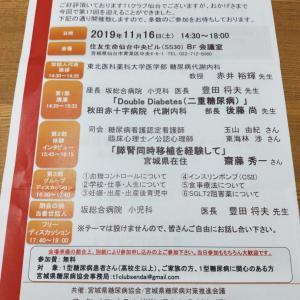 11月16日 T1クラブ仙台