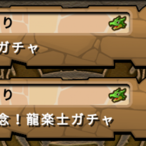 龍楽士第2弾ガチャ結果&2日に1回ガチャ【6回目】