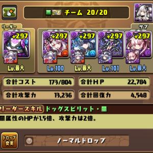 【闇狆チャレンジ】降臨クエスト2012~2013 ゼウス・女神編