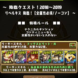 降臨クエスト2018~2019 リベルタス・ニーズヘッグ編