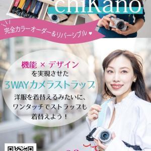 3WAYカメラストラップ!6月30日まで2000円オフ!