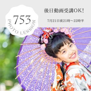 753オンラインフォトレッスン開催予定 (7月21日)