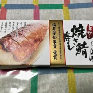 手押し焼き鯖寿し。──「越前田村屋」@福井