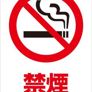 我慢せずに簡単に禁煙を成功しませんか~