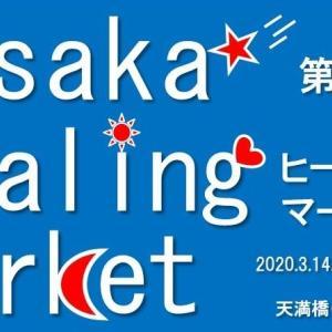 第10回大阪ヒーリングマーケット
