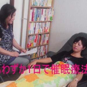 わずか5万円で催眠療法士になれますよ