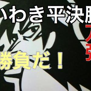いわき平記念決勝実況